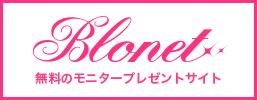 商品モニター、ブログリポーター専用のサイトは「ブロネット (Blonet)」で!