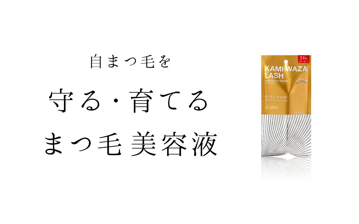 【インスタ必須】カミワザラッシュ