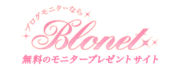 商品モニター、ブ ログリポーター専用のサイトは「ブロネット(Blonet)」で!